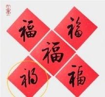 中共官方出版社新年禮盒 五福藏「禍」字