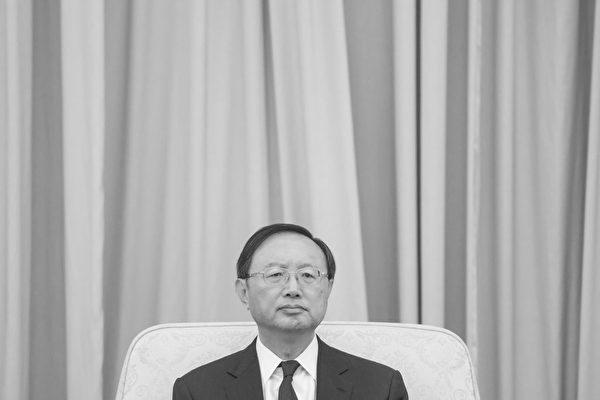 北京時間2月2日早上,中共排名最高的外交官楊潔篪通過美國美中關係全國委員會首次對拜登政府發表公開視像講話。(Etienne Oliveau/Getty Images)