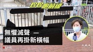 【珍珍跑前線】無懼滅聲  議員再掛新橫額