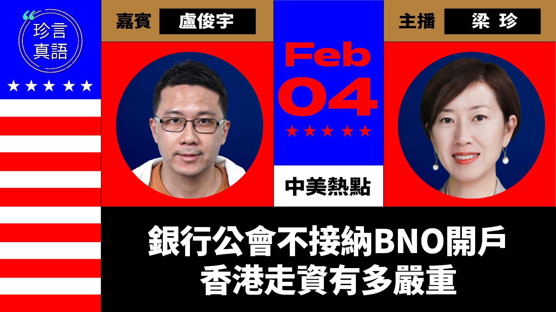 【珍言真語】盧俊宇:銀行公會不接納BNO開戶,香港走資有多嚴重。(大紀元製圖)