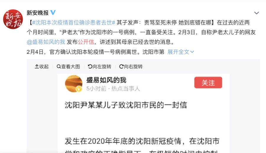 中國瀋陽延遲公佈染疫者死訊 兒子公開信為母叫屈