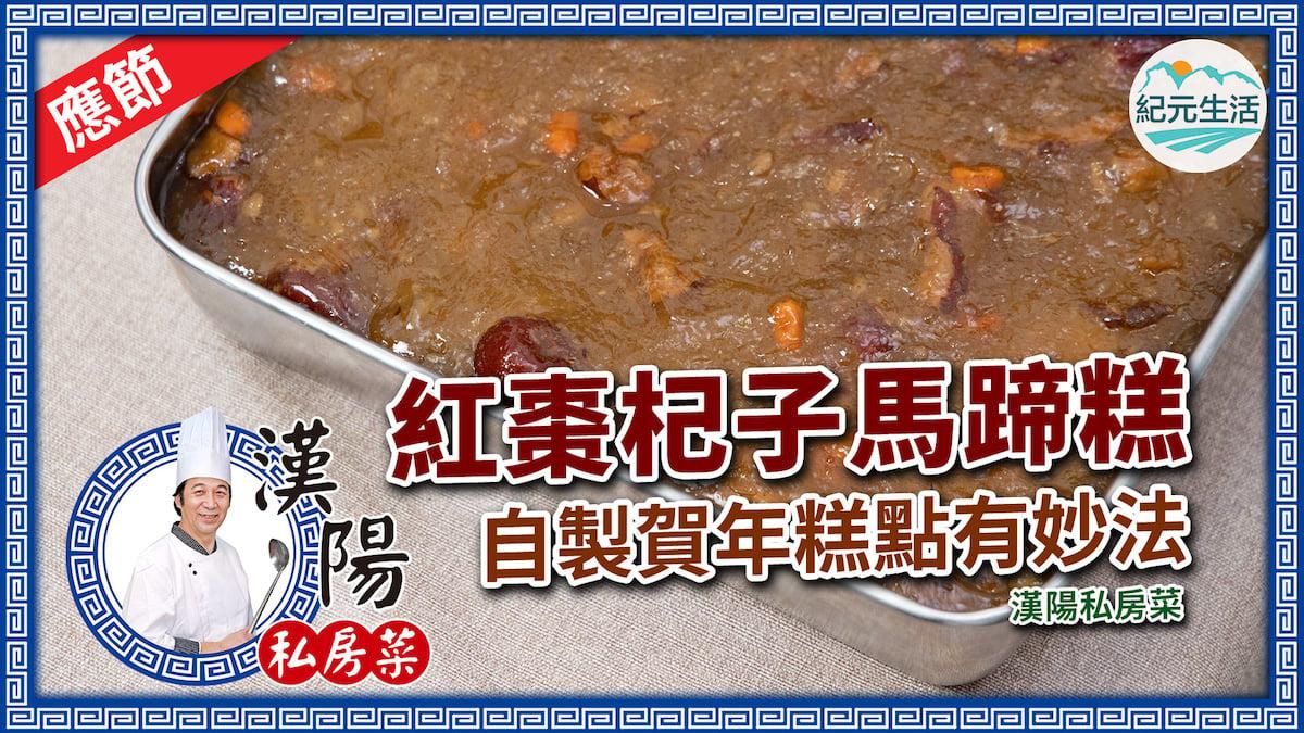 寓意新年鴻運當頭的紅棗糕,加入增加免疫力的韓國桑黃,在美味之餘更注重健康。(設計圖片)
