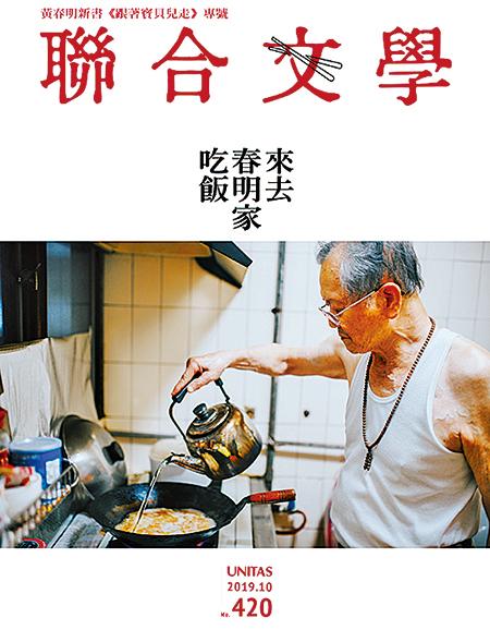 聯合文學封面,採訪黃春明。