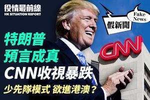 【2.5役情最前線】特朗普預言成真  CNN收視暴跌