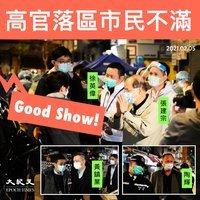 【圖片新聞】港高官落區視察 市民諷其作秀大叫「Good Show」