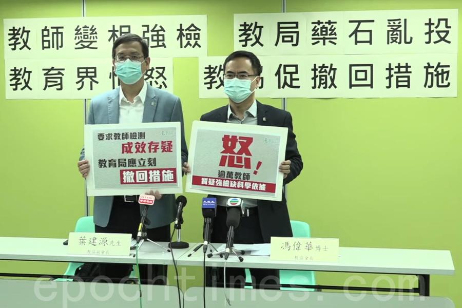 港教協:九成教師反對兩周一檢 批無理據應撤回