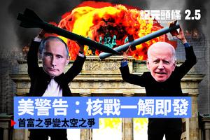 【2.5紀元頭條】美警告:核戰一觸即發