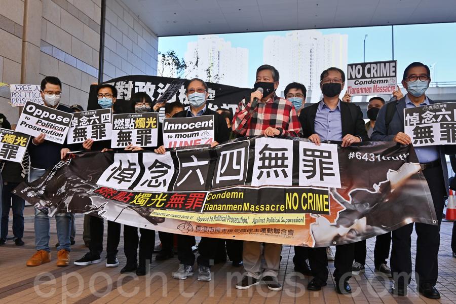 開庭前,支聯會成員於法院外拉起橫額高叫「悼念六四無罪」、「追究六四屠殺」「抗議政治打壓」等口號,聲援被捕人士。(宋碧龍/大紀元)