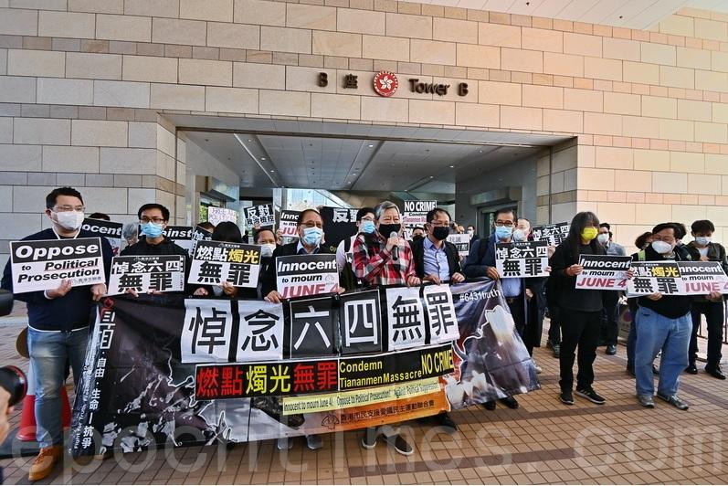 六四集會涉非法集結案再訊,支聯會和市民今5日在西九龍裁判法院聲援支聯會8名常委及16名民主人士,抗議政治檢控。(宋碧龍/大紀元)