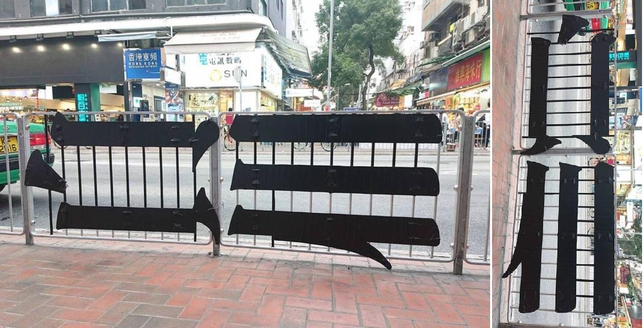 陳敬倫創作的雙向字橫額「差一點真相」挂在欄杆上。右圖是把「真相」剪貼竪起來看的效果。(大紀元合成圖)