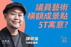 【珍言真語】陳敬倫再掛新橫額「5T」 用藝術繼續為港人發聲