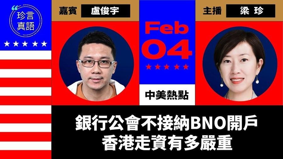 【珍言真語】盧俊宇:港府不認BNO致混亂 北水滲透金融存風險