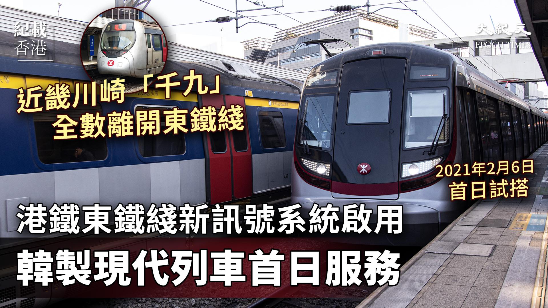 2021年2月6日,港鐵東鐵綫新訊號系統啟用,同日港鐵東鐵綫現代列車(MTR Hyundai Rotem EMU,簡稱R-Train)投入服務,列車卡數由12卡減為9卡。(設計圖片)