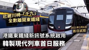 港鐵東鐵綫新訊號系統啟用 韓製現代列車首日服務