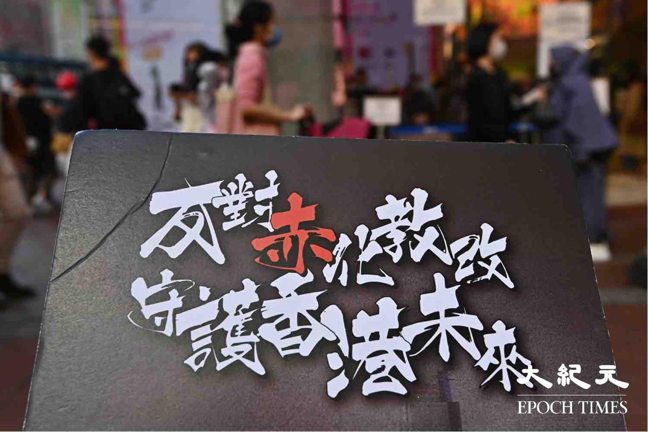 現場「反對赤化教改 守護香港未來」展版。(宋碧龍/大紀元)