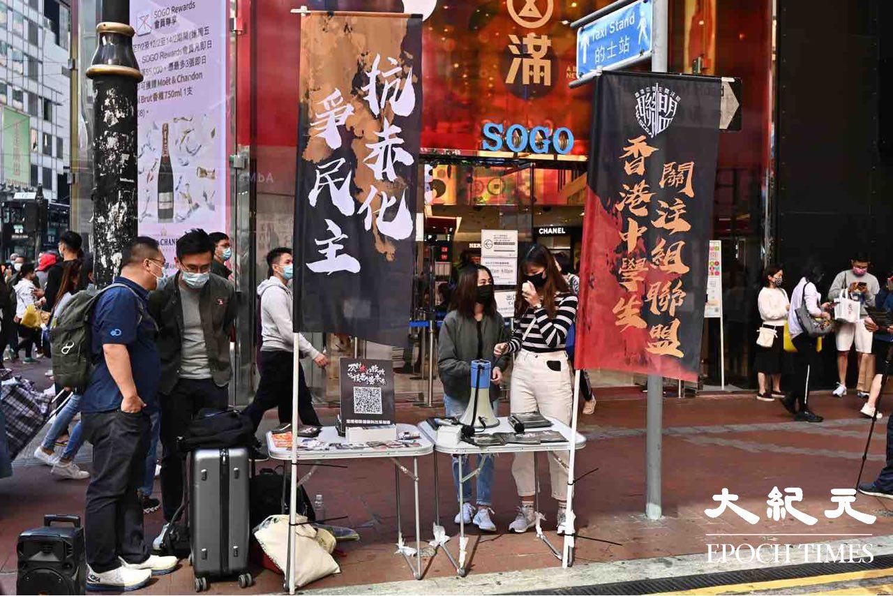 「香港中學生關注組聯盟」在銅鑼灣擺的街站現場。(宋碧龍/大紀元)