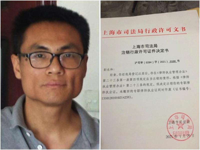 上海彭永和律師被吊銷律師執業證。(大紀元合成圖)