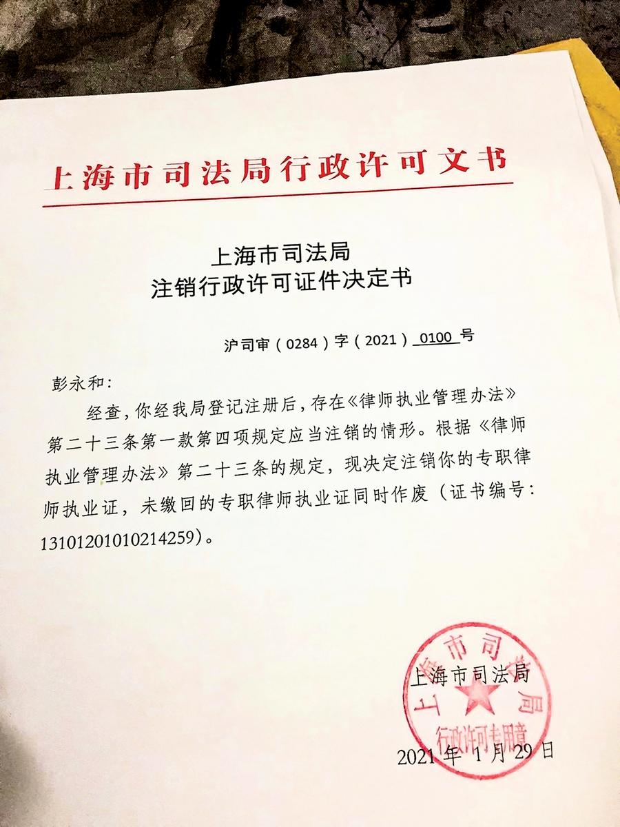 上海司法局註銷彭永和律師執照的文件截圖。(受訪者提供)