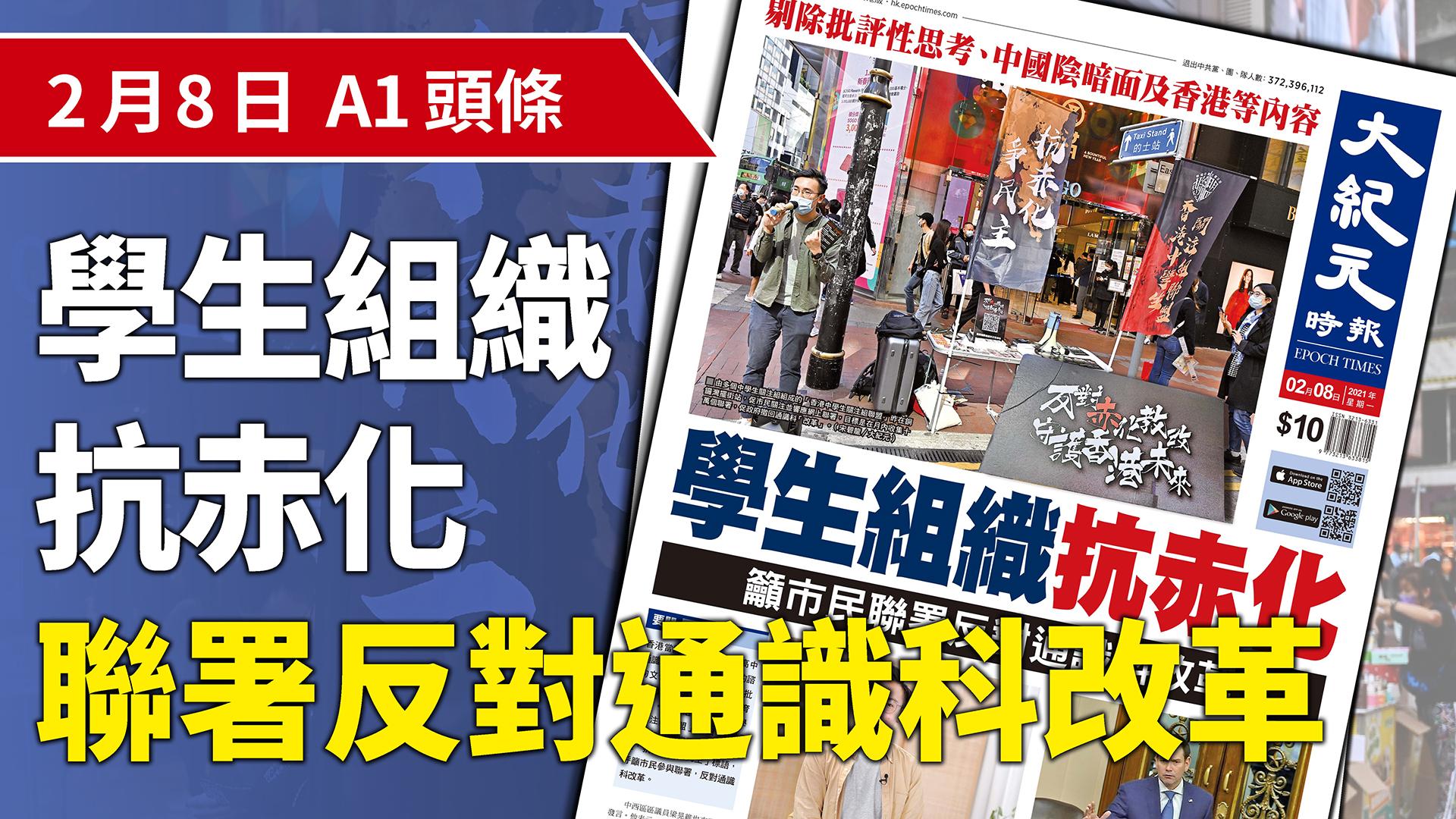 由多個中學生關注組組成的「香港中學生關注組聯盟」昨在銅鑼灣擺街站,促市民關注並響應網上聯署,目標是在月內收集十萬個聯署,促政府撤回通識科「改革」。(宋碧龍/大紀元)