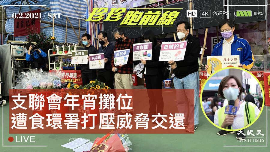 【珍珍跑前線】支聯會年宵攤位遭食環署打壓威脅要交還