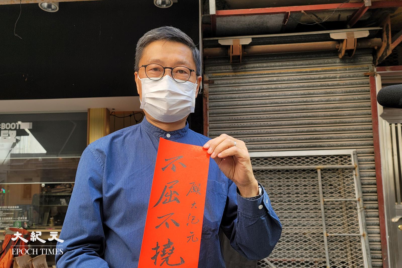 2月7日,佔中三子之一、前香港中文大學社會學系副教授陳健民為大紀元題寫揮春:「願大紀元不屈不撓」。(宵龍/大紀元)