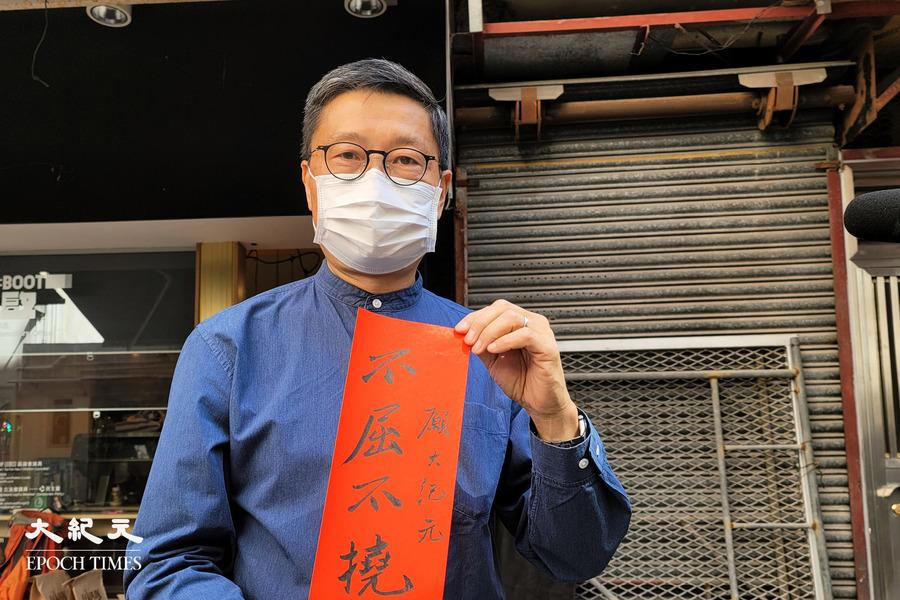 【圖片新聞】陳健民寫揮春:願大紀元不屈不撓