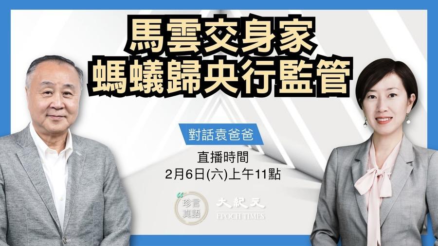 【珍言真語】袁弓夷:馬雲交身家  螞蟻歸央行行監管