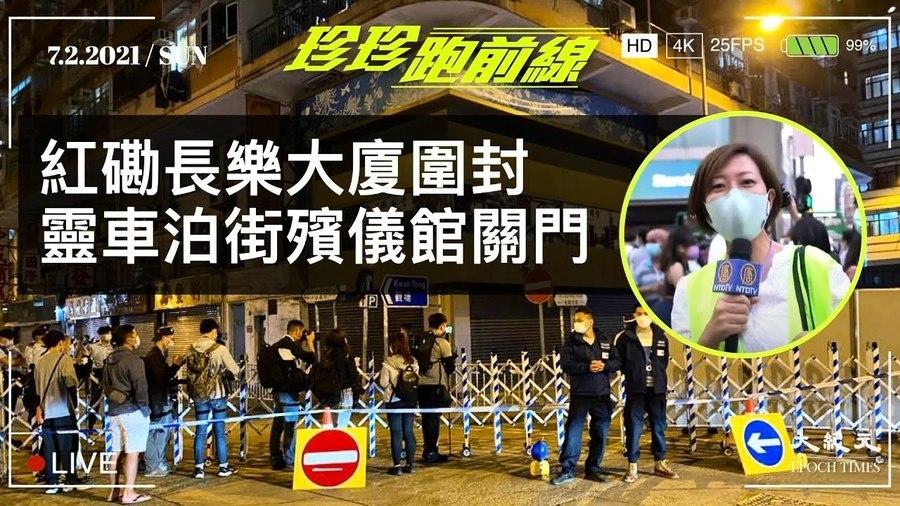 【珍珍跑前線】紅磡長樂大廈突圍封  靈車泊街殯儀館關門