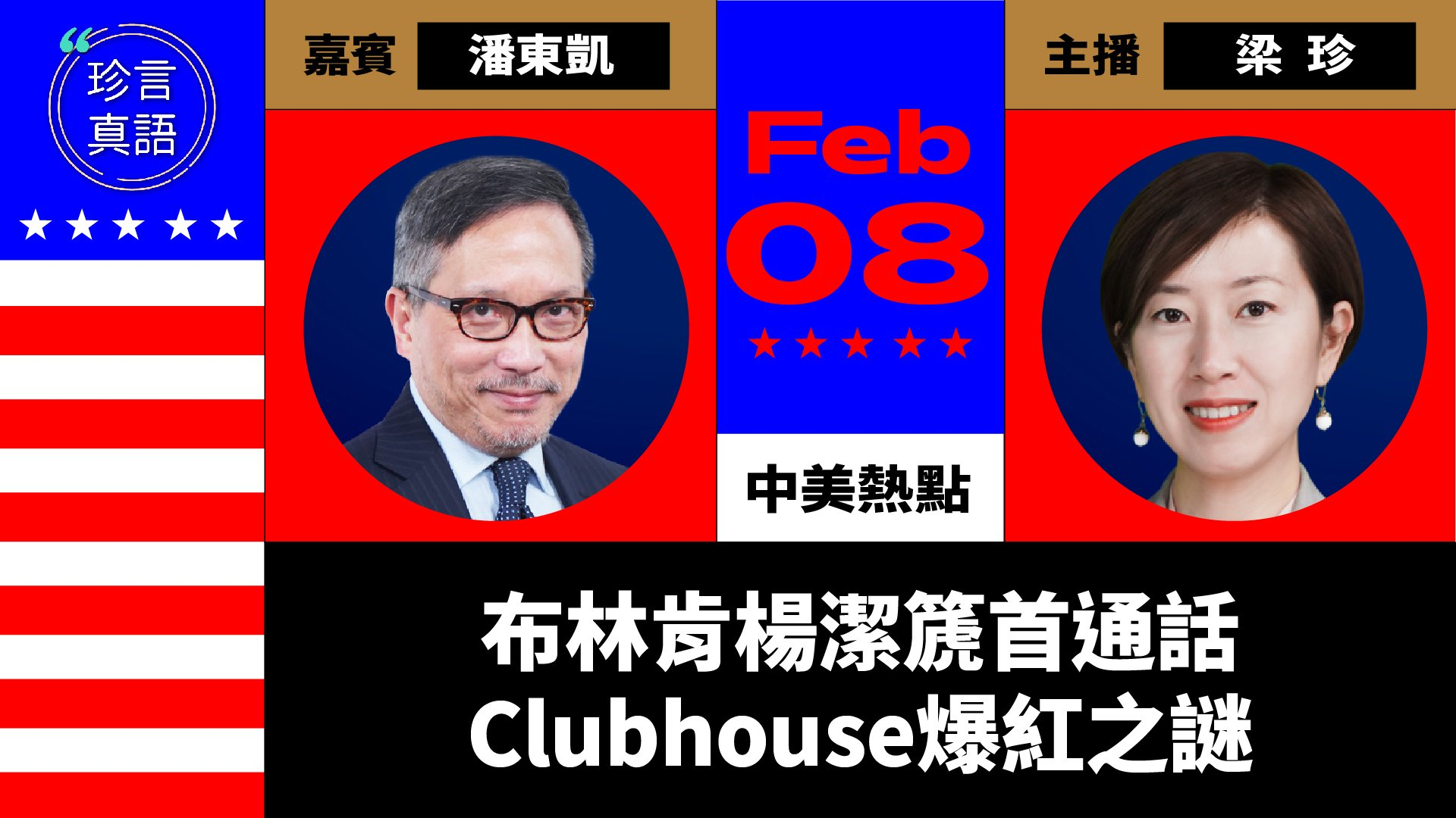 【珍言真語】潘東凱:布林肯和楊潔篪首通話,Clubhouse爆紅之謎。(大紀元製圖)
