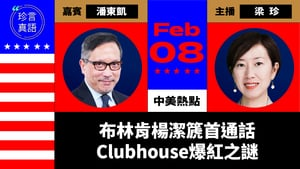 【珍言真語】潘東凱:布林肯和楊潔篪首通話  Clubhouse爆紅之謎