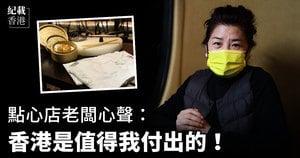 點心店老闆心聲:香港是值得我付出的!