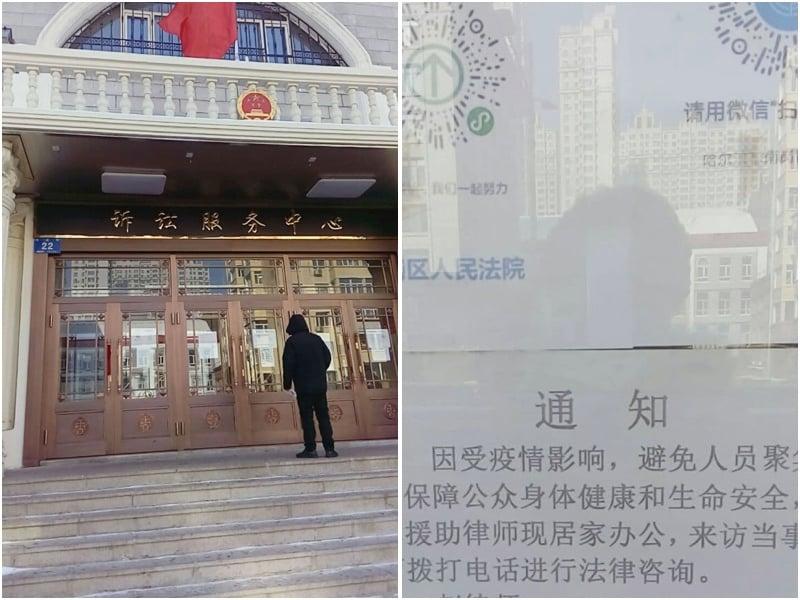 黑龍江省哈爾濱市南崗區法院因有當事人參加聽審確診後,法院被關閉。(知情者提供 / 大紀元)