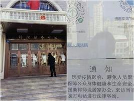 黑龍江哈爾濱市南崗區法院現疫情關門 官方未提及
