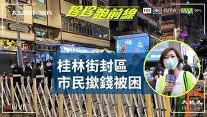 【珍珍跑前線】桂林街封區  市民提款被困
