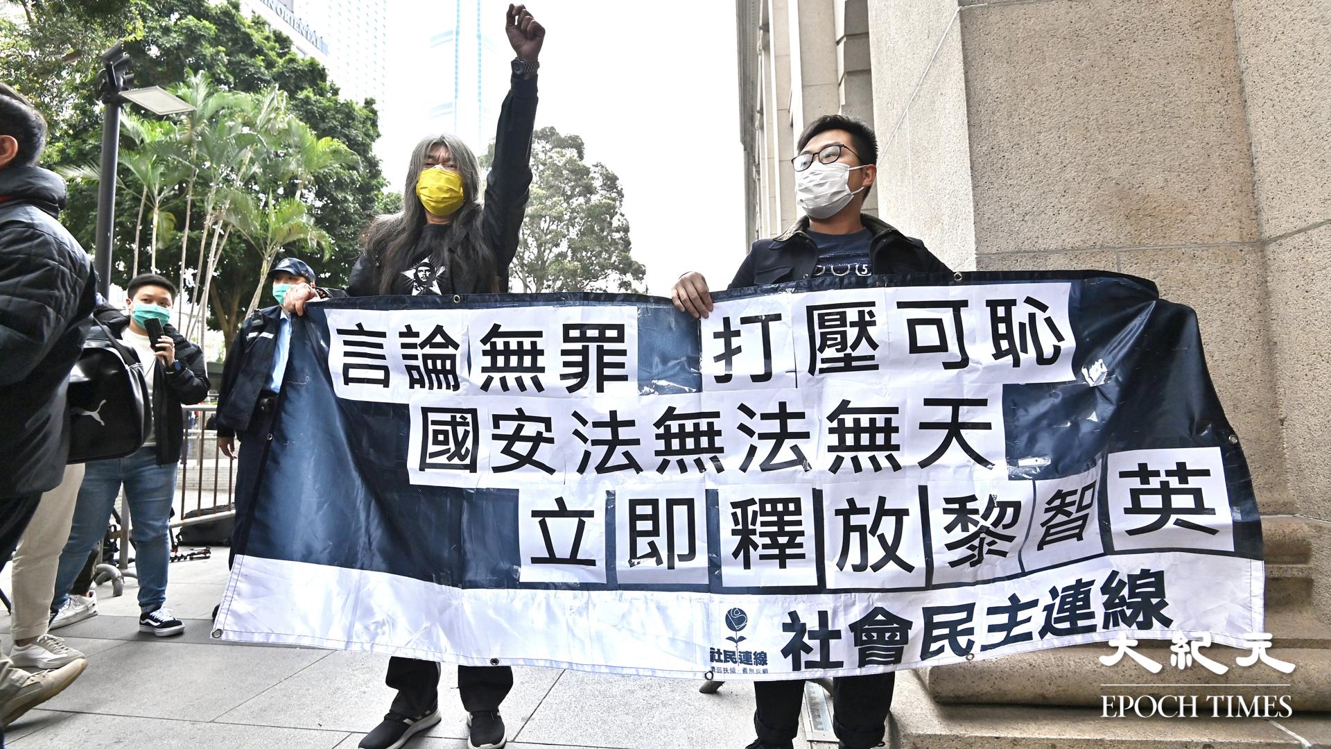 社民連長毛(左)等人到場聲援,要求立即釋放政治犯。(宋碧龍/大紀元)