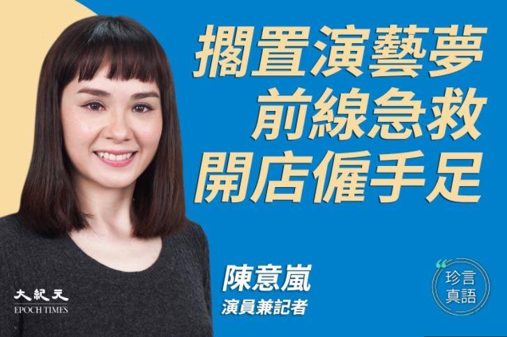 有「翻版阿嬌」之稱的香港藝人陳意嵐,敞開心扉講述在「反送中」運動中成為一名前線記者的心理路程。(大紀元合成圖)