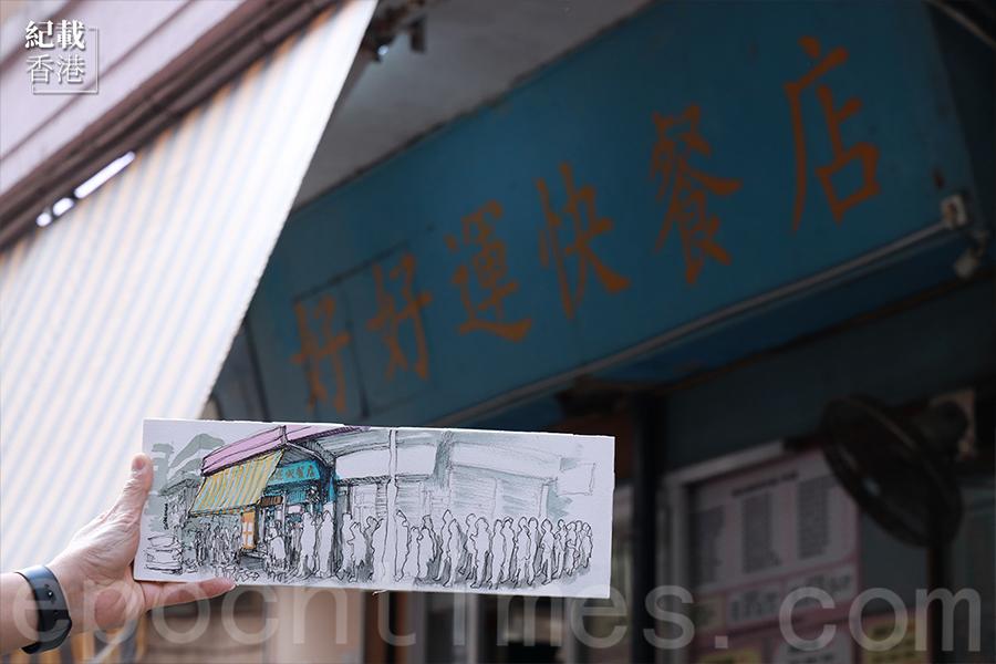 「好好運快餐店」速寫。(陳仲明/大紀元)