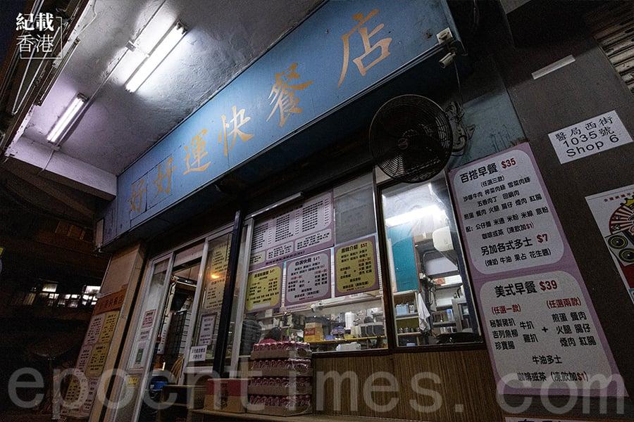 好好運快餐店將搬遷,老闆透露希望在更大的店舖繼續營業。(陳仲明/大紀元)