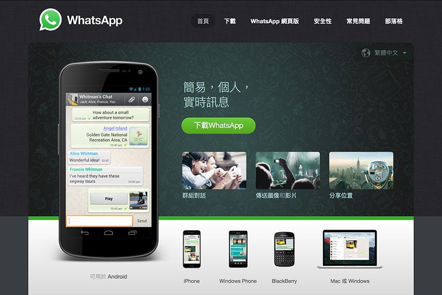 WhatsApp今日(25日)在其官方網誌中發佈聲明指,為了配合將來讓用者跟企業溝通的測試計劃,今天WhatsApp是在4年來第一次對服務條款和隱私政策作出更新。(WhatsApp網頁擷圖)