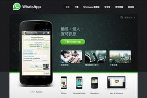 WhatsApp新條款將與Facebook分享資訊