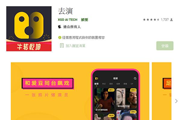近來一款稱為「去演」的中國APP,在台灣網友圈爆紅,觸動資安疑慮。(網頁擷圖)