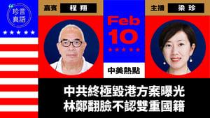 【珍言真語】程翔:中共終極毀港方案曝光  林鄭翻臉不認雙重國籍