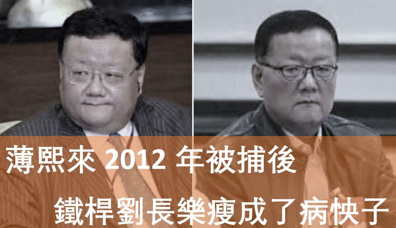 鳳凰衛視創辦人劉長樂是薄熙來的鐵桿,2012年薄熙來被抓捕後,劉長樂高壓之下長期失眠,變成了病怏子。(大紀元合成)