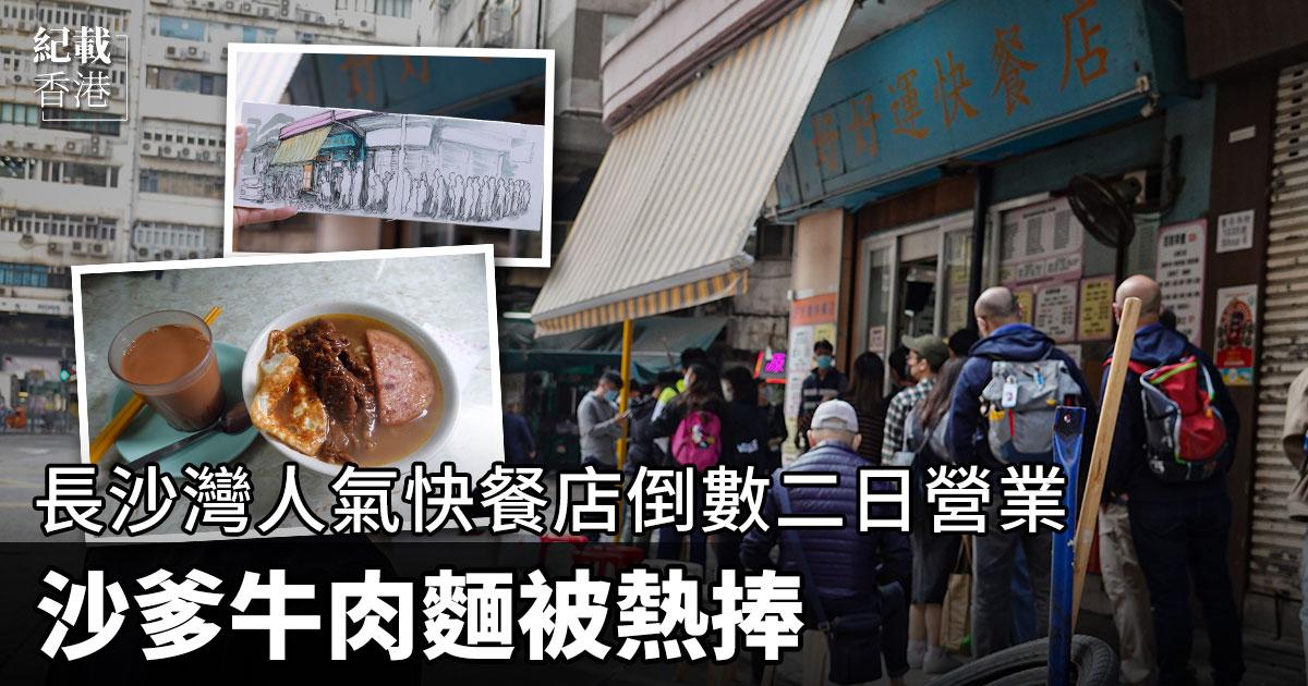 位於長沙灣商貿區(近荔枝角站)的一間經營二十多年的快餐店,早前因有人在社交媒體分享沙爹牛肉麵美味而人氣大增,隨即成為城中熱話。(設計圖片)