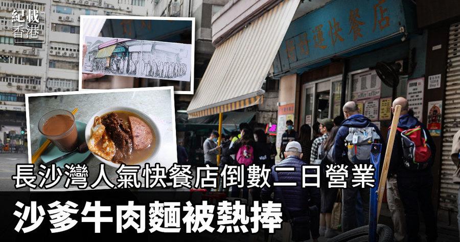 長沙灣人氣快餐店倒數二日營業 沙爹牛肉麵被熱捧