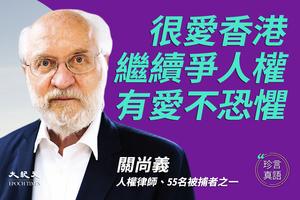【珍言真語】關尚義:很愛香港繼續爭人權  有愛不恐懼