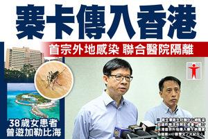 寨卡傳入香港