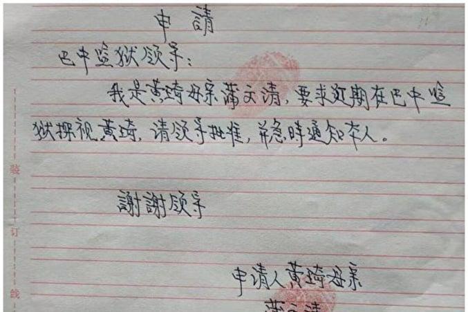 「六四天網」創始人黃琦與母親蒲文清女士,相隔近5個月後再次獲准通話10分鐘。(受訪者提供)