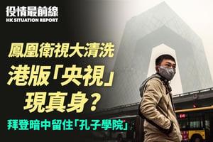 【2.11役情最前線】鳳凰衛視大清洗 港版「央視」現真身?