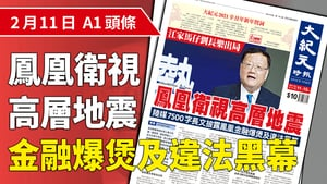 江家馬仔劉長樂出局 鳳凰衛視高層地震